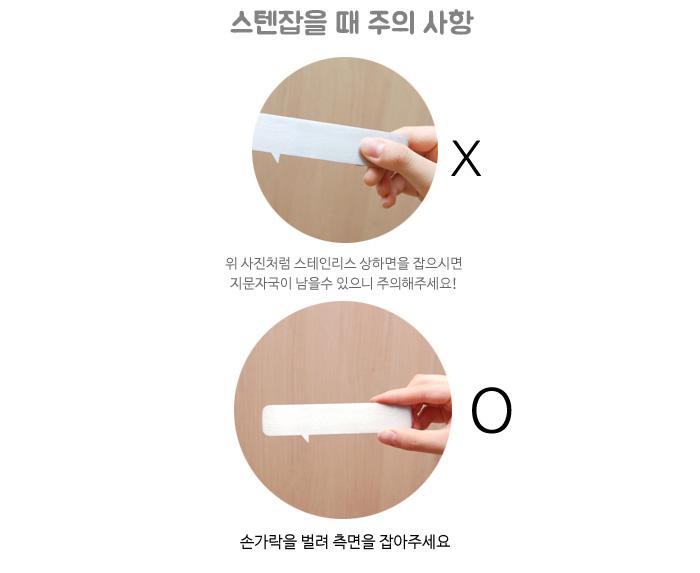 스텐잡는법